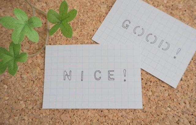 人を褒めるときに注意しなければならない4つの要素