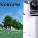 [IJD-I50]アイリスオーヤマ除湿機サーキュレーターの口コミと電気代